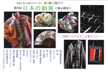 第8回 日本の絹展 伝統工芸から創作デザインまで 染・織で綾なす