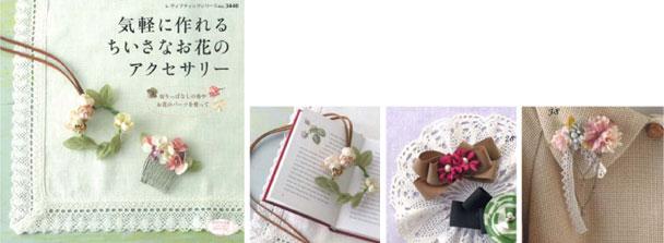 書籍『気軽に作れる小さなお花のアクセサリー』掲載