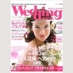 Wedding BOOK45号 記事掲載のおしらせ