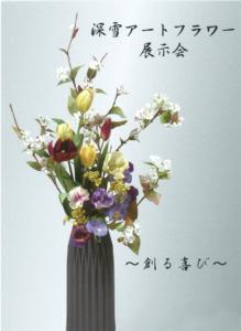 鳥取梨の花会 深雪アートフラワー展