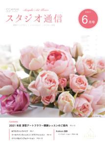 SS MIYUKI studio 会報誌 6月号発行