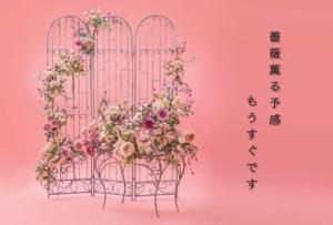 第51回 名古屋深雪会 深雪アートフラワー合同展